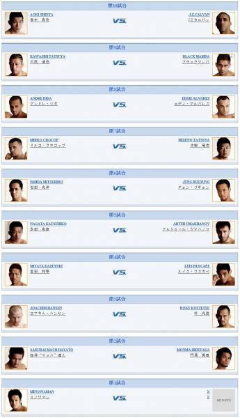 DREAM_1_fightcard.jpg